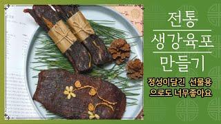 소고기육포만들기(생강포) 조선셰프 서유구 선생님의 전통…