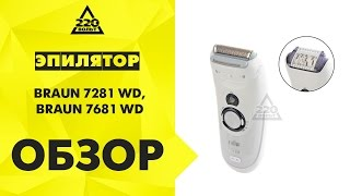 эпилятор Braun SE 7281