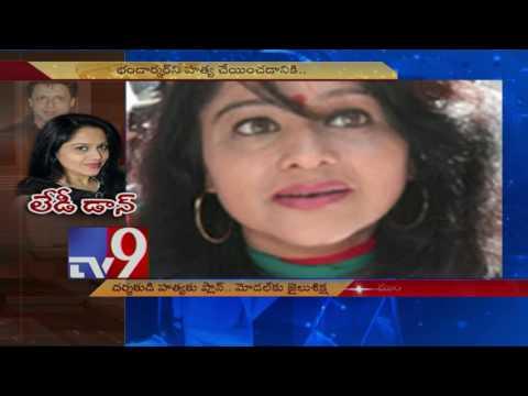 Death threat to Bollywood Director Madhur Bhandarkar - TV9