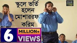 স্কুলে ভর্তি হলেন মোশাররফ করিম l Mosarraf Karim l Funny video l Bangla Natok Comdey Clips