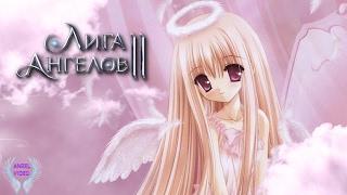 Лига Ангелов 2/League of Angels 2 - Аккаунт одной Девушки!