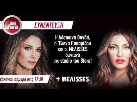 H. Paparizou - D. Vandi - Melisses: Sfera Radio Cyprus 96.8 (FULL)