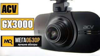 ACV GX3000 обзор видеорегистратора