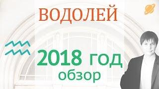 гороскоп   водолей  2018  .  прогноз  водолей    гороскоп на 2018 таро