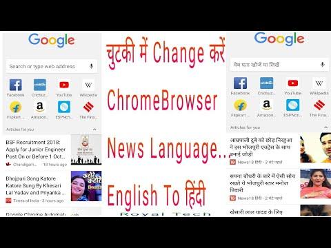 How To Change Chrome Browser News Language.