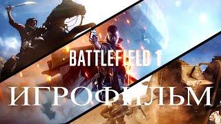 Battlefield 1 Игрофильм - на основе реальных событий! Смотреть видео прохождение игры!