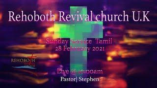 Sunday Service Tamil ၂၀၂၁ ခုနှစ်ဖေဖော်ဝါရီလ ၂၈ ရက် (Rehoboth Revival Church Tamil Tamil)