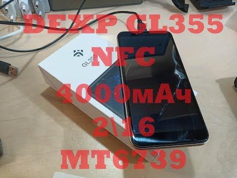 Dexp GL355 - короткий обзор... (NFC и Pay работают) = 6500р!