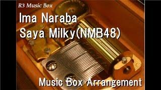 Ima Naraba/Saya Milky(NMB48) [Music Box]