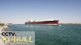 [中国财经报道]埃及苏伊士运河年收入创历史纪录 升至59亿美元| CCTV财经