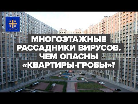 Многоэтажные рассадники вирусов. Чем опасны «квартиры-гробы»?