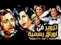 فيلم تزوير فى اوراق رسمية