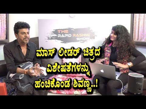 Mass Leader - Shivarajkumar interview with Rapid Rashmi | The Rapid Rashmi Show Kannada |