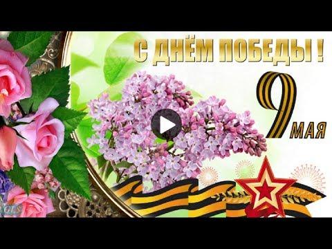 9 мая ДЕНЬ ПОБЕДЫ Victory Day Самое красивое поздравление С Днем Победы Музыкальные видео открытки