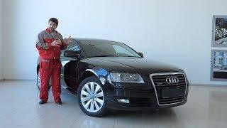Audi A8.  Стоит ли брать? |  Подержанные автомобили