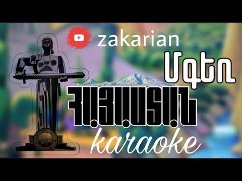 Մհեր - Հայաստան /Karaoke/