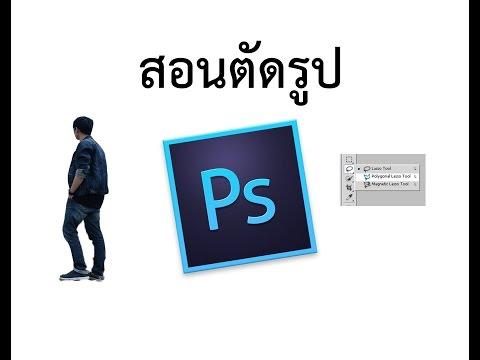 Photoshop ตัดภาพ โดยใช้เครื่องมือ Lasso Tool