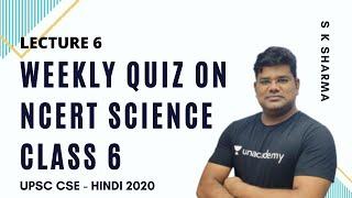 L6: Weekly Quiz | NCERT Science Class 6 | NCERT Science | UPSC CSE - Hindi | S K Sharma