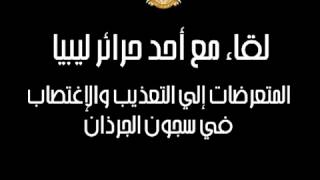 اغتصاب الليبيات في سجون ثوار الناتو المجرمين ترويها فتاة ليبية