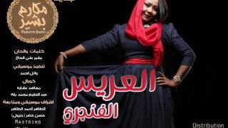 جديد النجمة مكارم بشير - العريس الفنجري