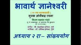 Bhawarth Dnyaneshwari Adhyay_02