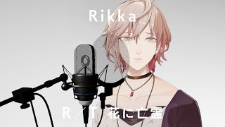 #5【THE RIKKA TONE】花に亡霊ピアノバージョン / ヨルシカ covered by 律可