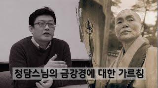 [홍익학당] 청담스님의 금강경에 대한 가르침_A273