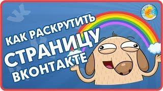 Миллион рублей  за 30 дней  Как заработать деньги в контакте!