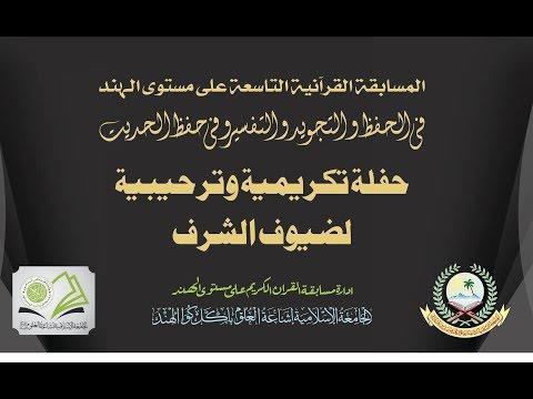 Welcome Ceremony (Haflatul Isteqbaliya)at Musabiqatul Quran Jamia AkkalkuwaPart 1