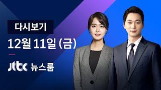 [다시보기] JTBC 뉴스룸 곳곳이 '코로나 지뢰밭'…이대론 3단계 (20.12.11)