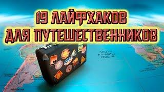 19 ЛАЙФХАКОВ ДЛЯ ПУТЕШЕСТВЕННИКОВ!!!