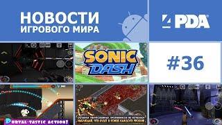 Новости игрового мира Android - выпуск 36 [Android игры]