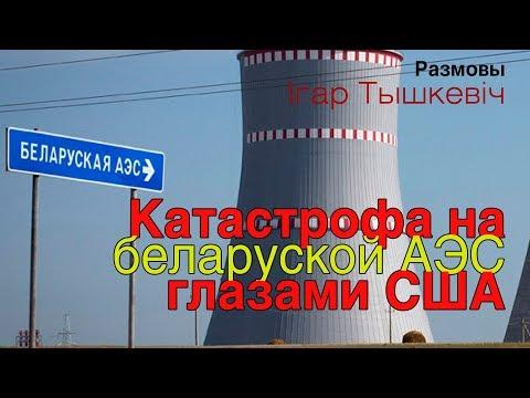 Беларуская АЭС и ядерная катастрофа... глазами США