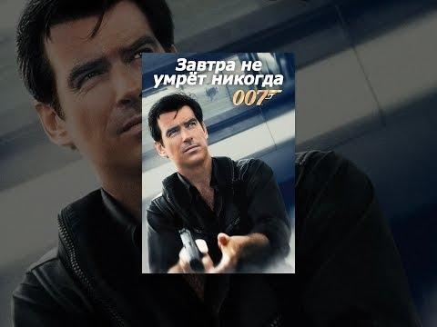 Все фильмы про Джеймса Бонда.Агента 007 по пятницам в 20.55 на НТВ.