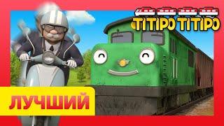 мультфильм для детей L Титипо лучшие эпизоды L Тяжёлый день для мистера Хоба L Новая работа Стима!