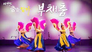 2020. 12. 3. 춤을담다 [부채춤]..진해문화센…