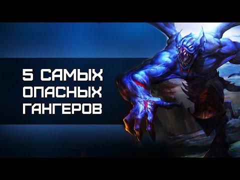 видео: 5 САМЫХ ОПАСНЫХ ГАНГЕРОВ ДОТЫ
