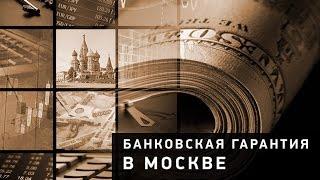 Банковская гарантия!(, 2014-08-05T11:47:00.000Z)