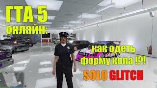 ГТА 5 онлайн: Где найти форму копа./Как одеть костюм полицейского. [1.33]. СОЛО ГЛИТЧ. ПК.