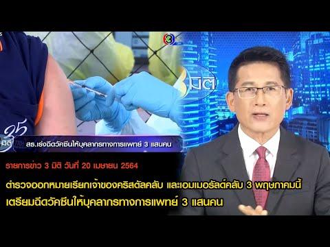 ข่าว3มิติ 20 เมษายน 64 l เตรียมฉีดวัคซีนให้บุคลากรทางการแพทย์ 3 แสนคน
