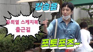 강승윤_위너(WINNER) [출근길] 송가인과 함께 어떤무대 펼쳐질까?  KBS 유희열의 스케치북 녹화 20…