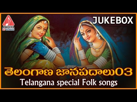 2016 Latest Telugu Private Songs Album | Audio Jukebox 03 | Amulya DJ Special Songs