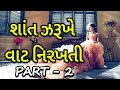 શાંત ઝરુખે વાટ નિરખતી || shant zarukhe status || Gazal status || PART 2 Whatsapp Status Video Download Free