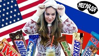 """""""НЕГЛЯДЯ"""" Что вкуснее: СНИКЕРС из Америки или России? Пробуем американские сладости"""