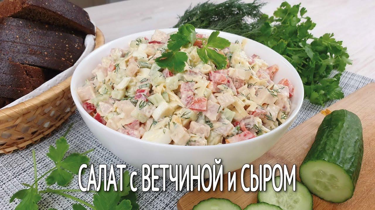 Салат с сыром и ветчиной | Нежный и свежий салат с болгарским перцем и сыром | Салаты на скорую |
