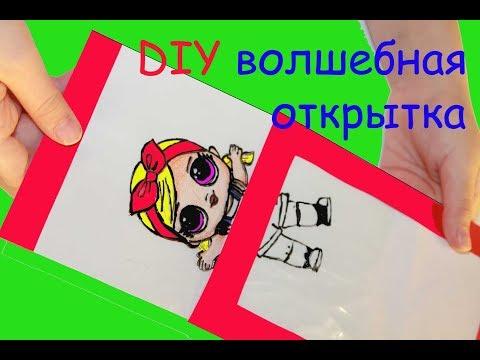 видео: diy,  Волшебная открытка, lol, открытка с фокусом, Идея для открытки, magic card lol.
