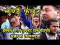 Gambar cover Gyanendra Shahi ले Hemraj Thapa / Pugya Gautam लाई भाषण गर्न नदिएपछि, झण्डै फा*इट । Dr Govind KC