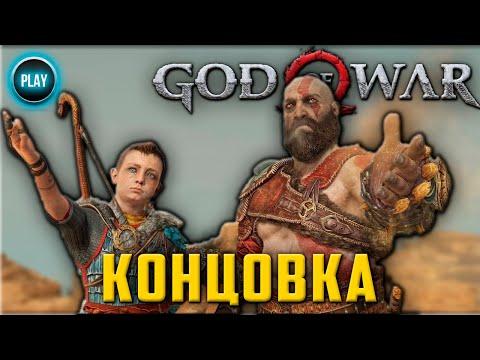 GOD OF WAR, ШИКАРНАЯ КОНЦОВКА