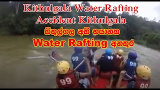 Water Rafting Kitulgala Boat Accident Sri Lanka