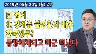2부 日 「문예춘추」 북한 정제유 불법환적 배후 한국정부? 이러다 동맹해체되고 미군 곧 떠난다. (2019.05.20) [세밀한 안보]